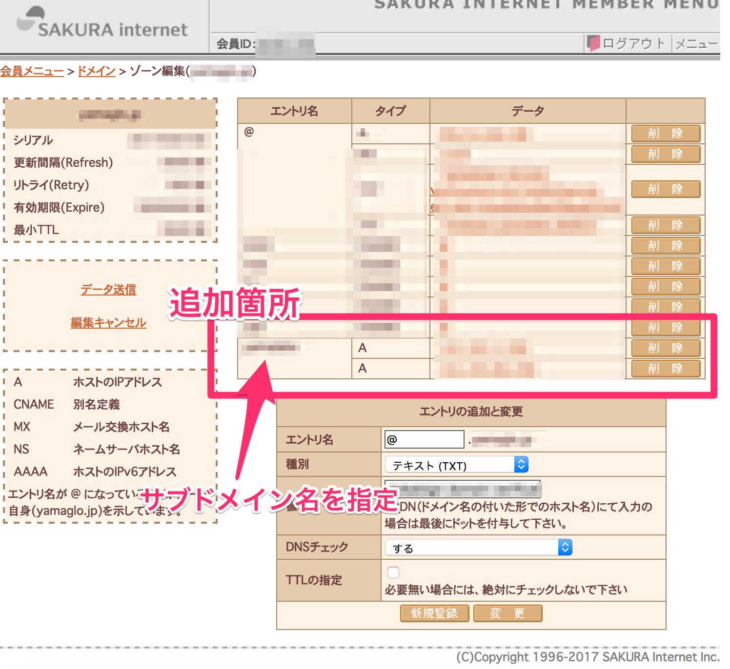 sakura_console2.png