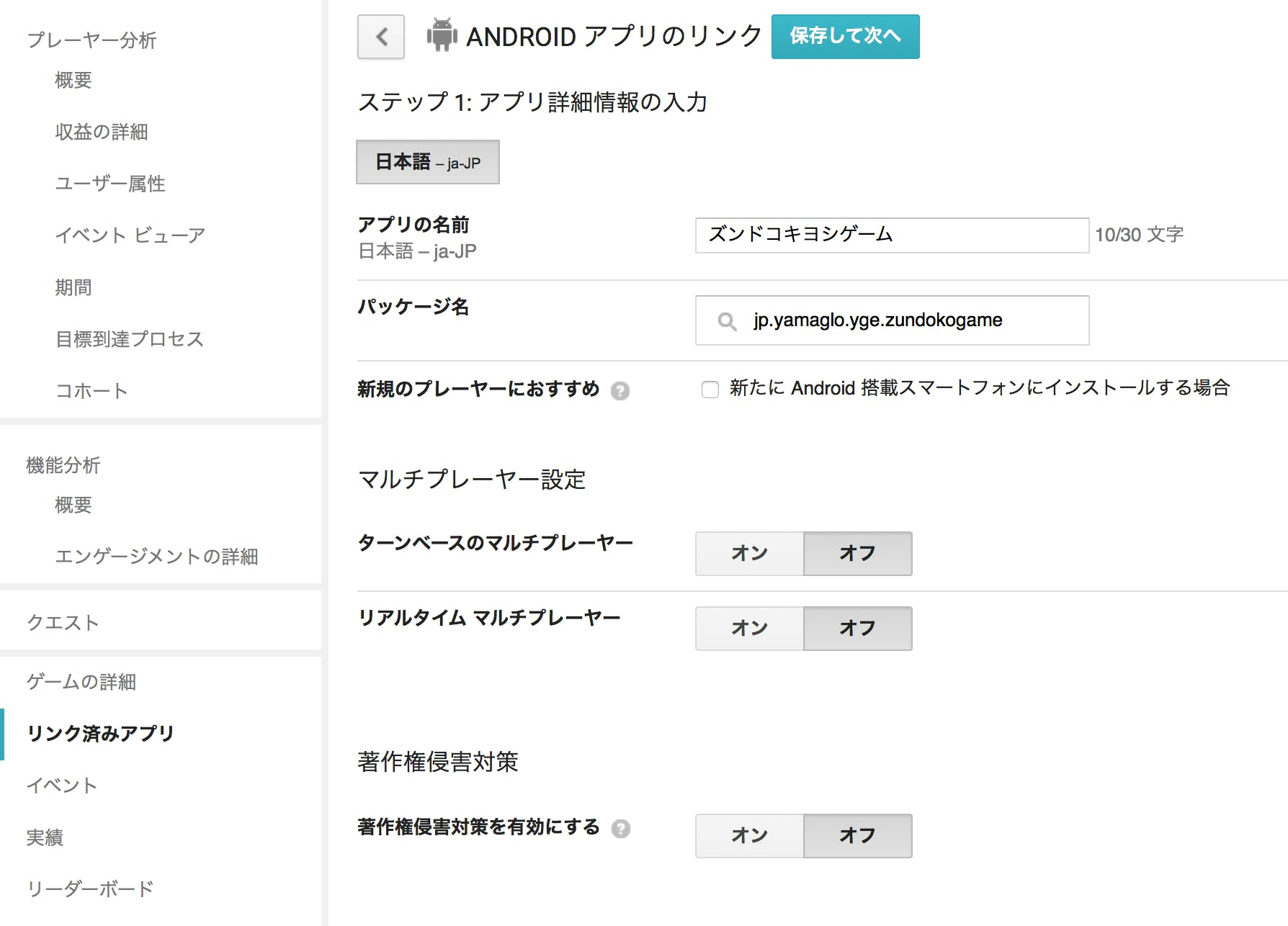 GooglePlayGameService009.png