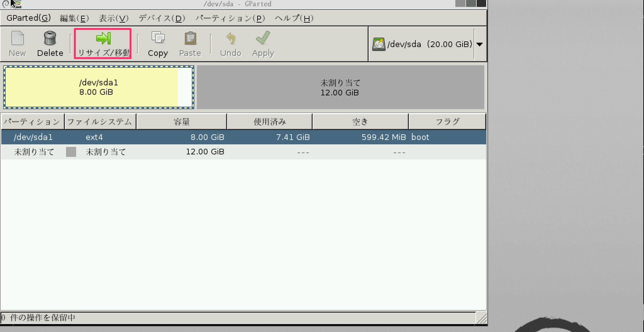FC_default_1457173043946_65450__Running__と_Vagrant_Virtualbox_のディスク_ストレージ_容量を増やす方法.png