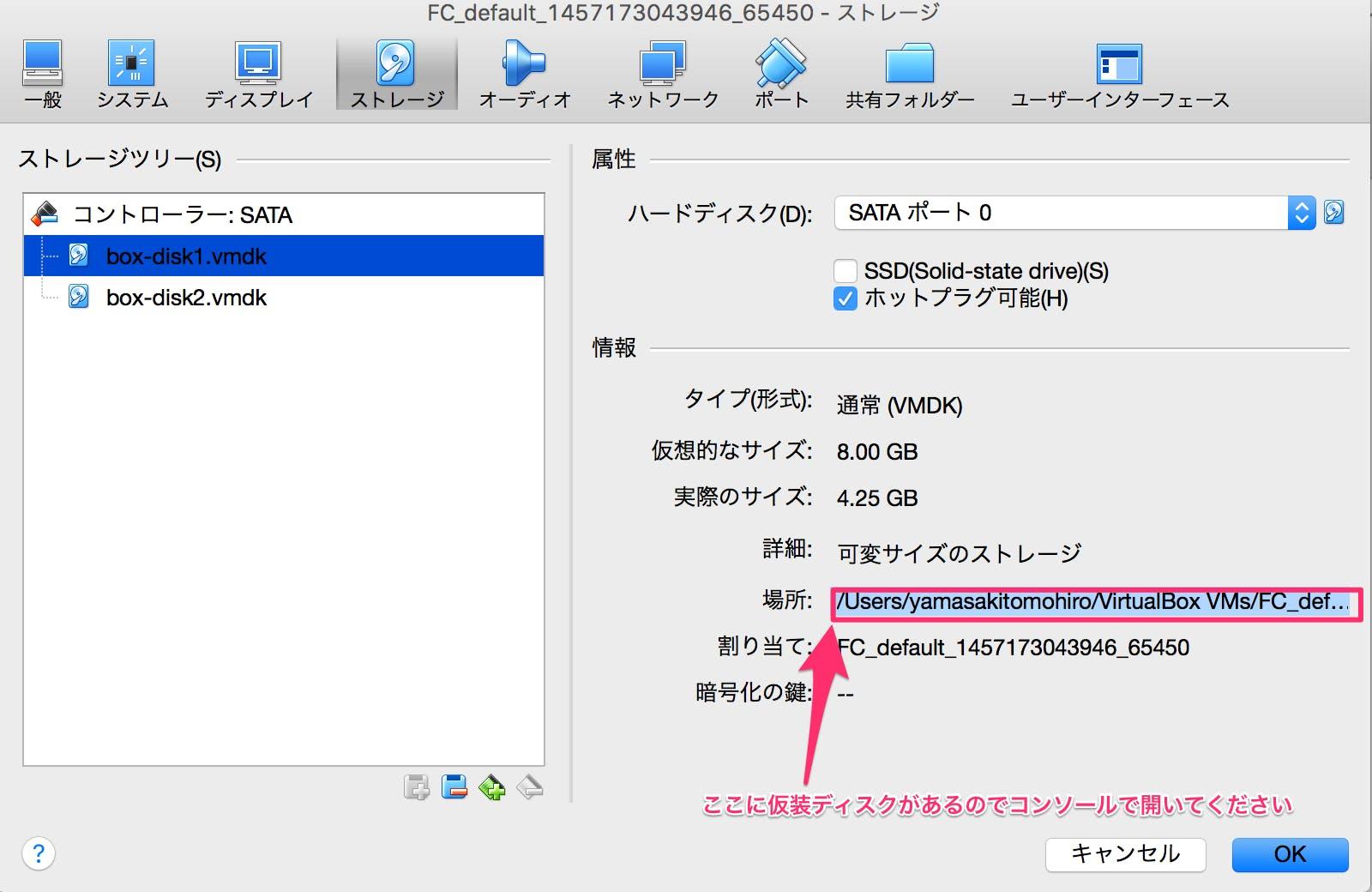 FC_default_1457173043946_65450_-_ストレージ_と_Oracle_VM_VirtualBox_マネージャー.png