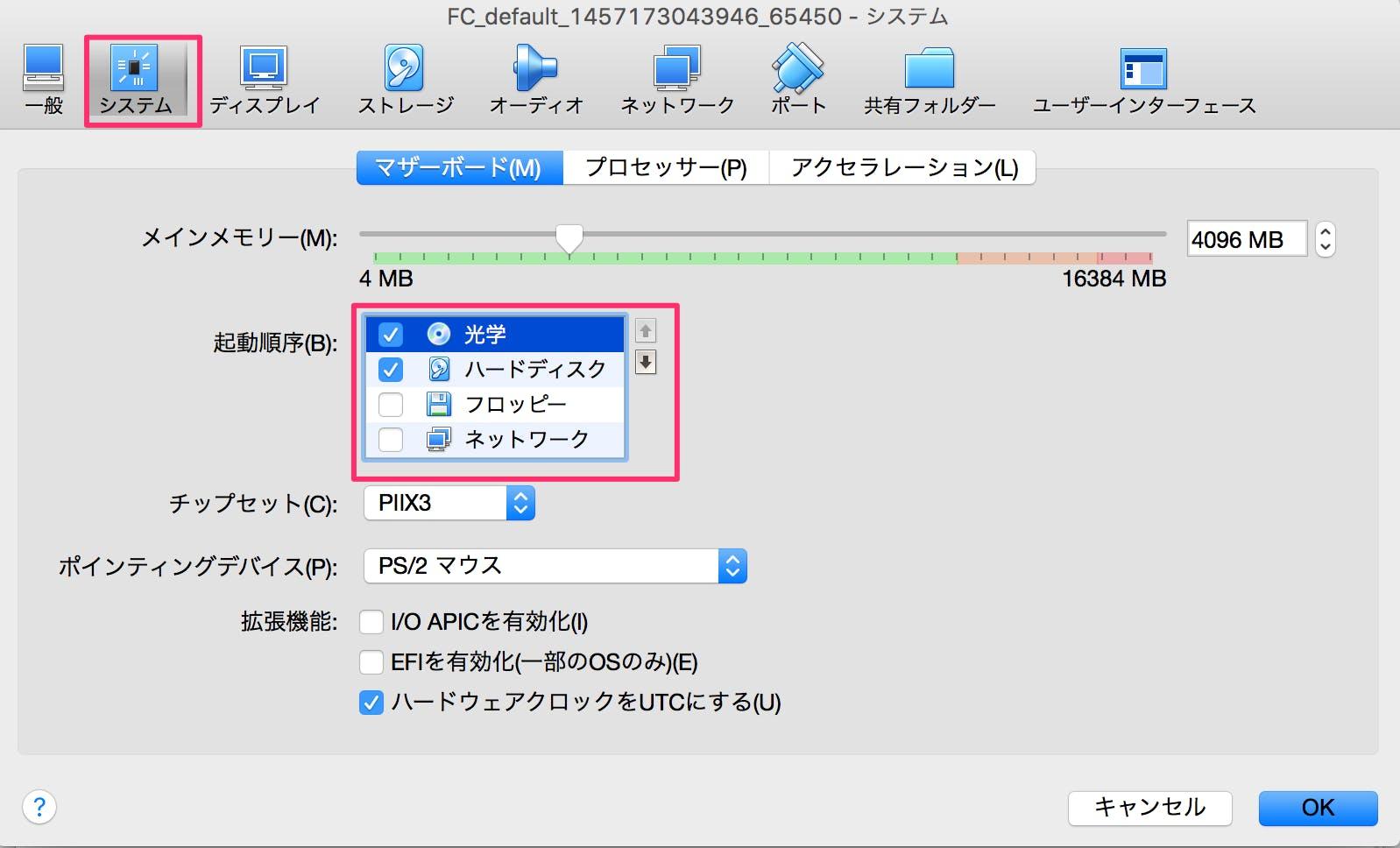 FC_default_1457173043946_65450_-_システム_と_Oracle_VM_VirtualBox_マネージャー_と_Vagrant_Virtualbox_のディスク_ストレージ_容量を増やす方法.png