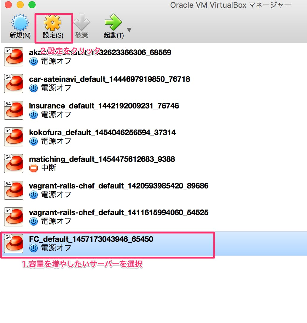 Oracle_VM_VirtualBox_マネージャー.png