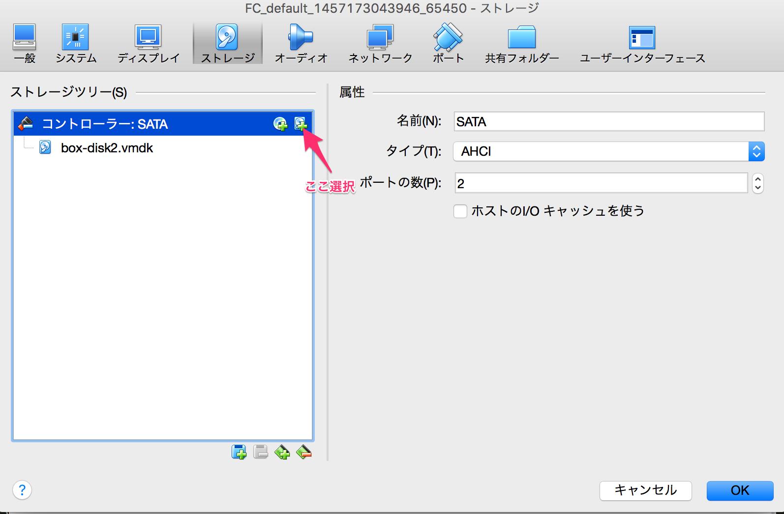 FC_default_1457173043946_65450_-_ストレージ_と_Oracle_VM_VirtualBox_マネージャー_と__Users_yamasakitomohiro_VirtualBox_VMs_FC_default_.png