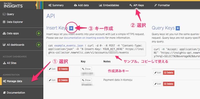 insights_license_key.png