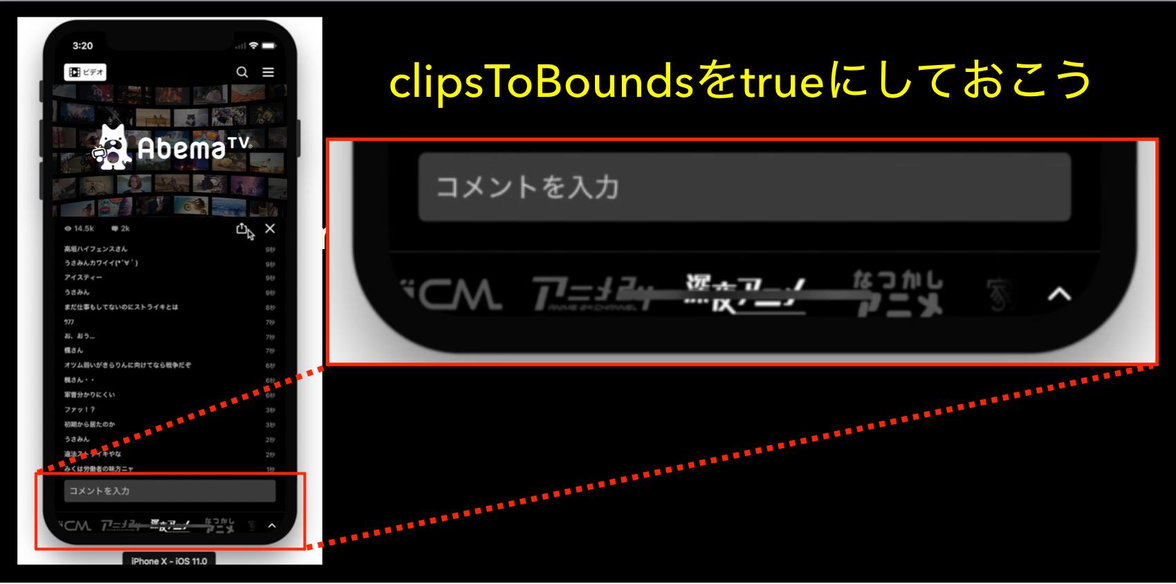 clipsToBoundsの見直し