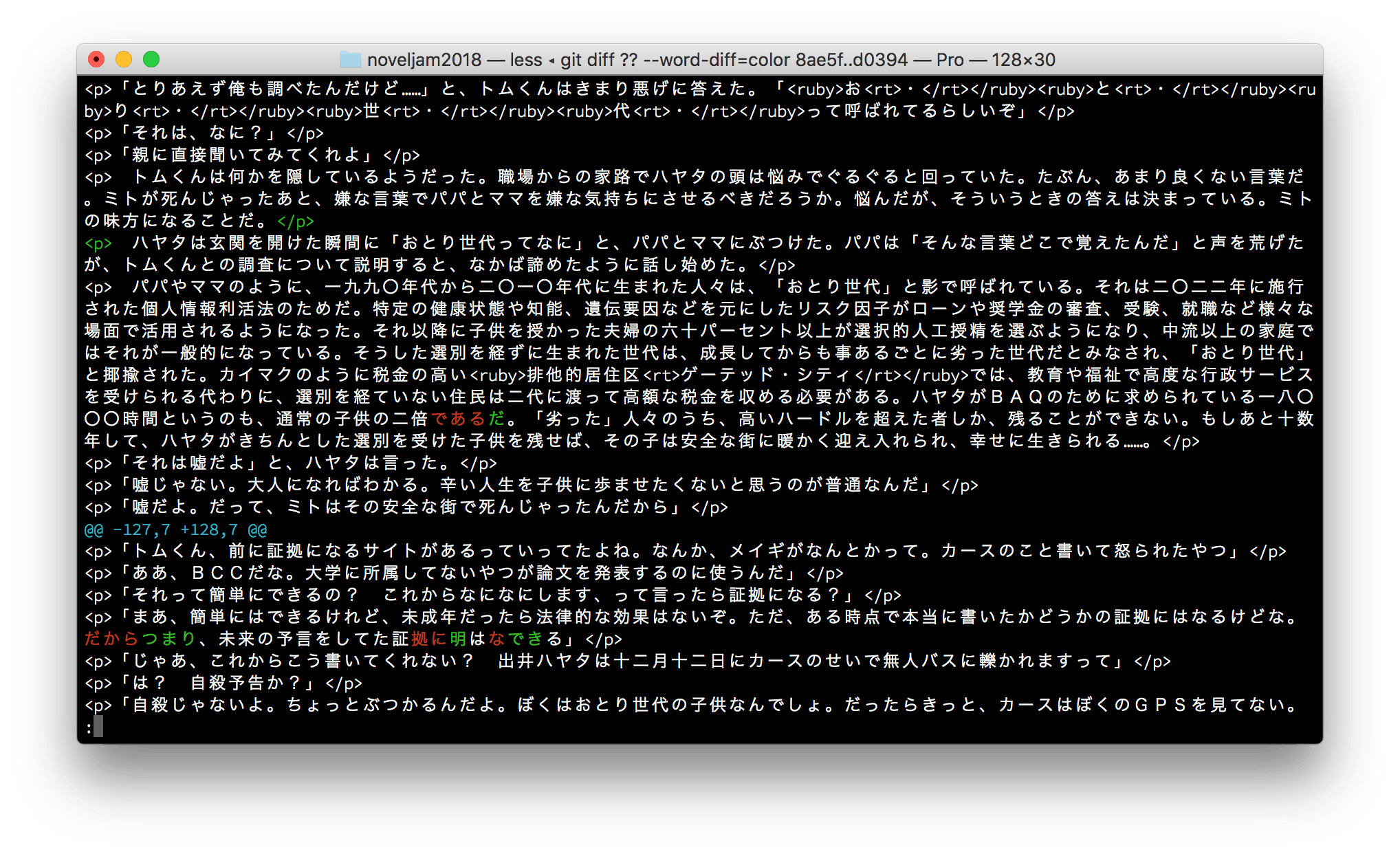 word-git-diff-japanese.png