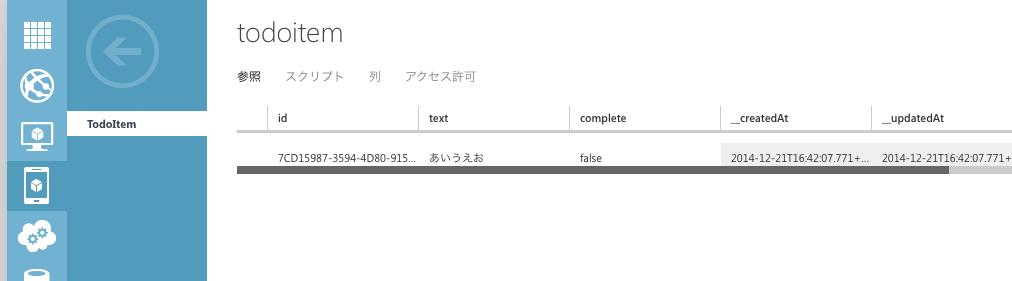 スクリーンショット 2014-12-22 1.43.52.png