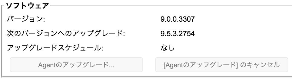 Agentアップグレード_3.png