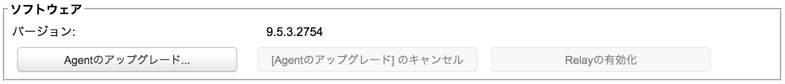 Relayアップグレード_10.png