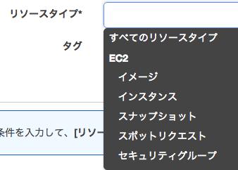05_タグエディター_-_アマゾン_ウェブ_サービス.png