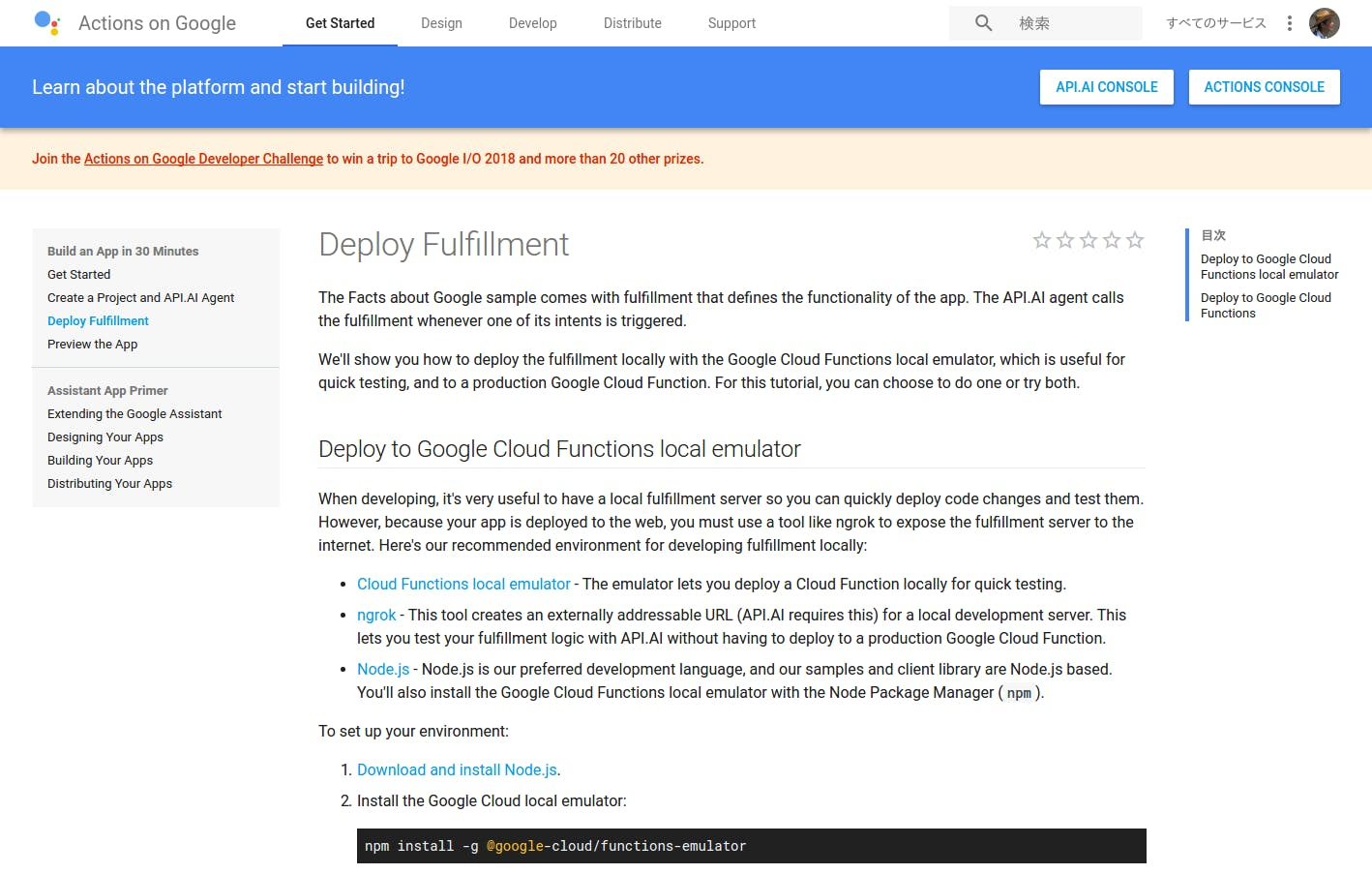 Deploy Fulfillment   Actions on Google   Google Developers.png