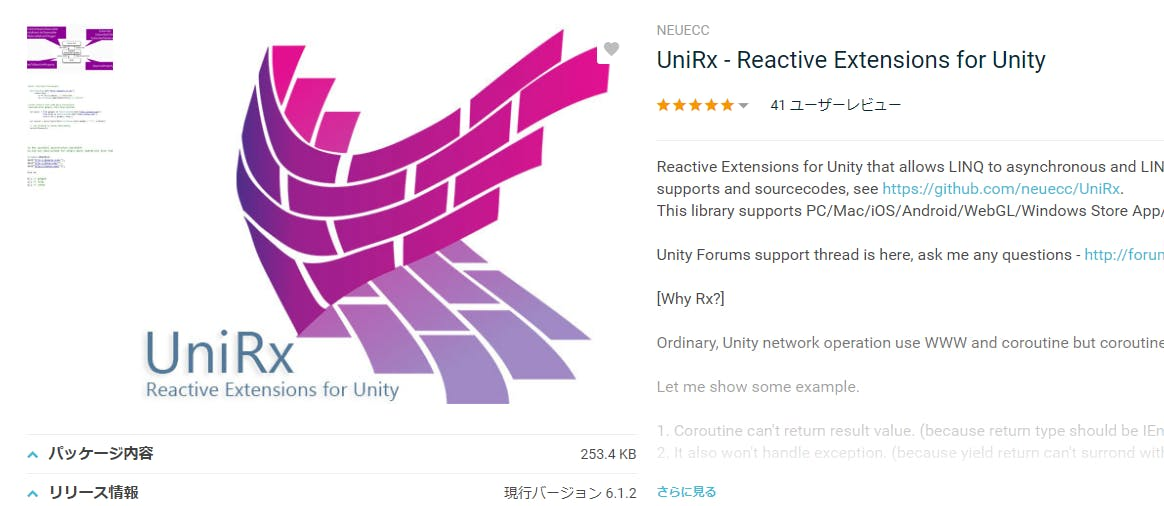 UniRx Async(UniTask)機能紹介 - Qiita