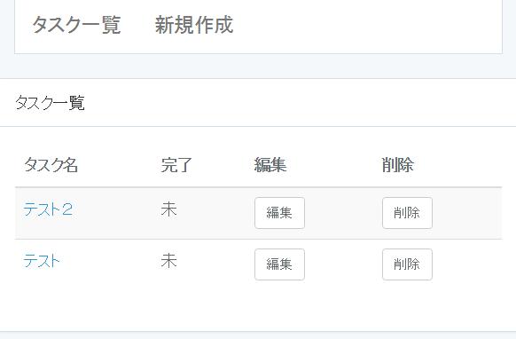 tasks_index.png
