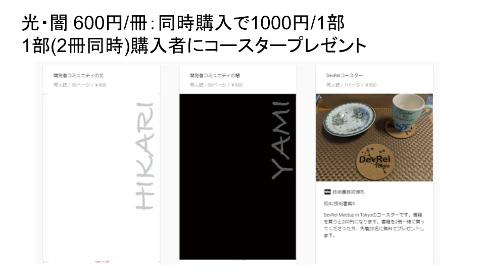 DevRel Meetup 技術書典5 参加報告 (4).png
