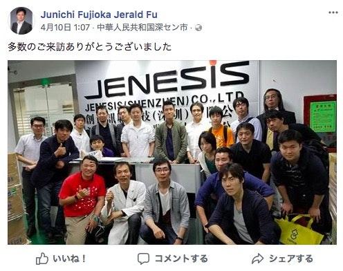 facebook_jenesis.jpg