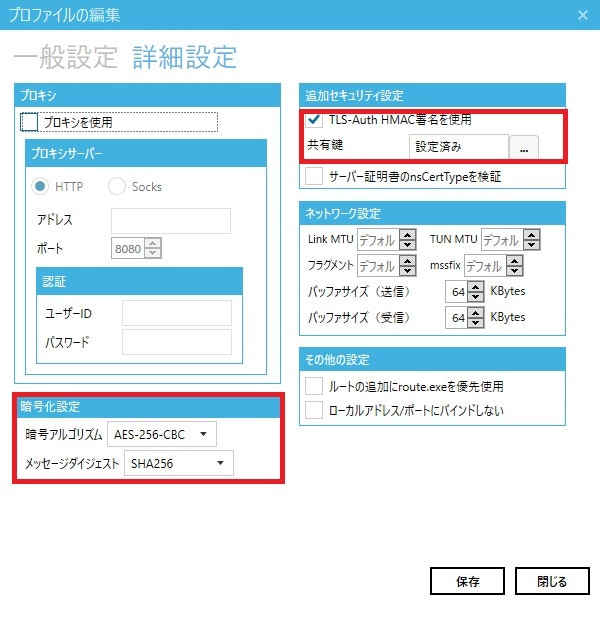 vpnuxClient設定②.jpg