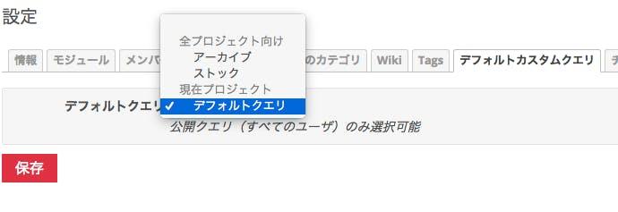 Redmine Default Custom Queryのスクリーンショットが表示されています。