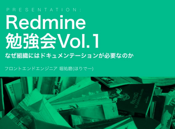 Redmine勉強会Vol.1 なぜ組織にはドキュメンテーションが必要なのか