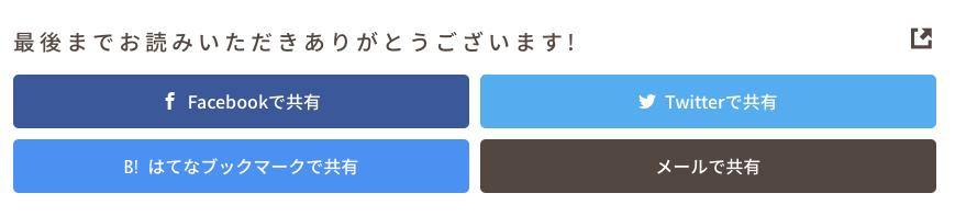 SNS共有ボタン.png