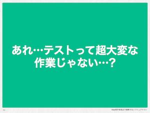 スライド『Web製作者視点で理解するソフトウェアテスト』のサムネイルが表示されている。
