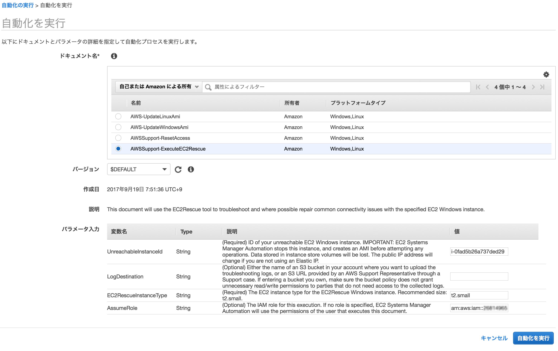 EC2_Management_Console_3.png