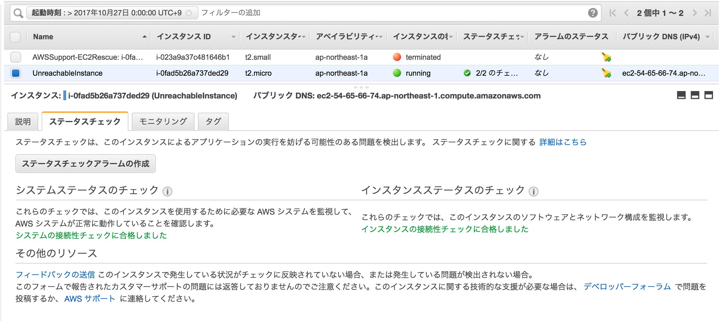 EC2_Management_Console 7.png
