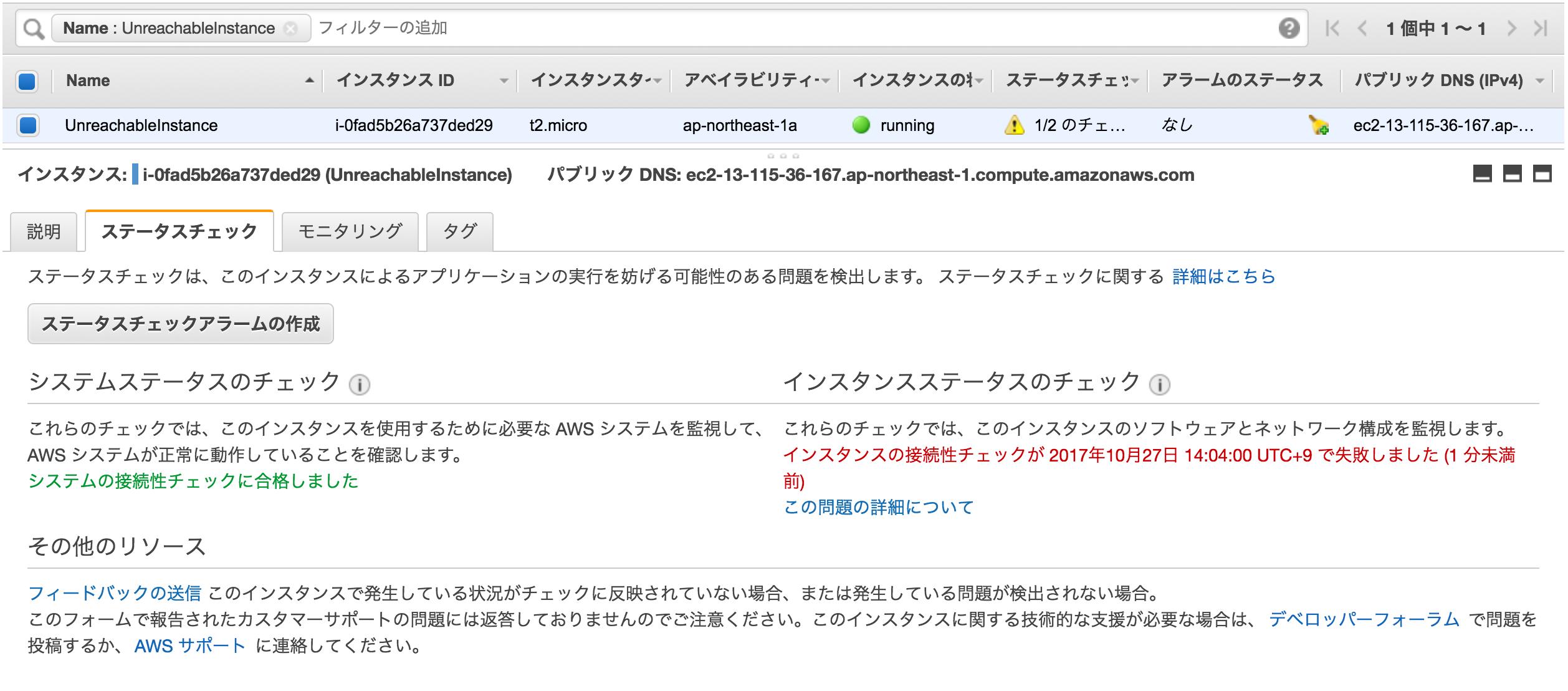 EC2_Management_Console 2.png