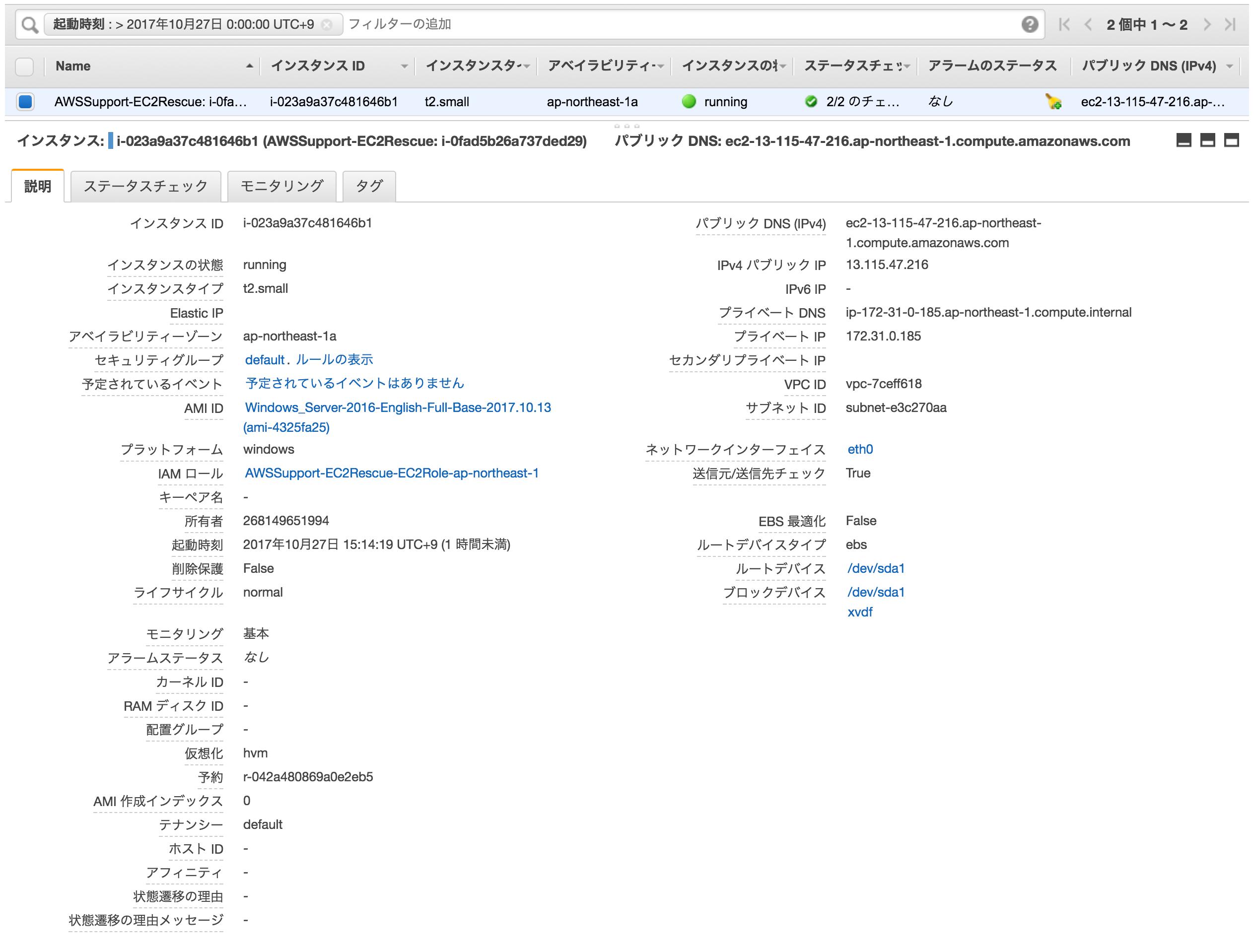 EC2_Management_Console 5.png