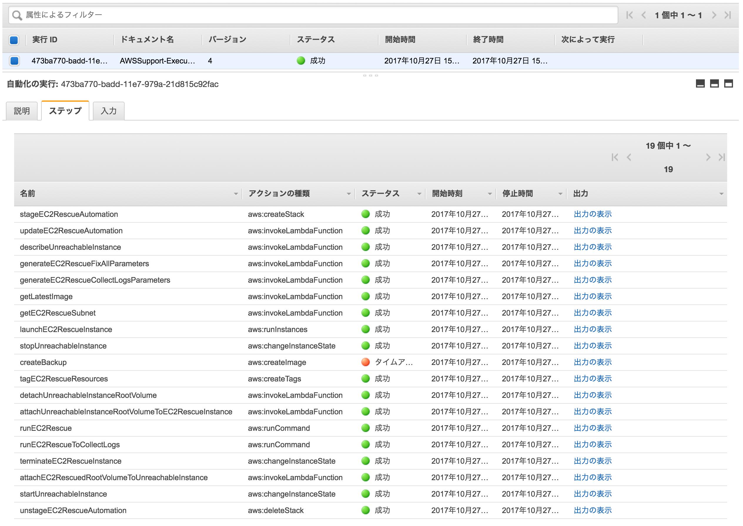 EC2_Management_Console 8.png
