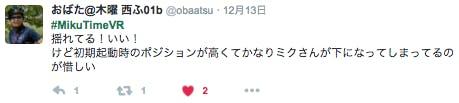 MikuTimeVR_-_Twitter検索.png