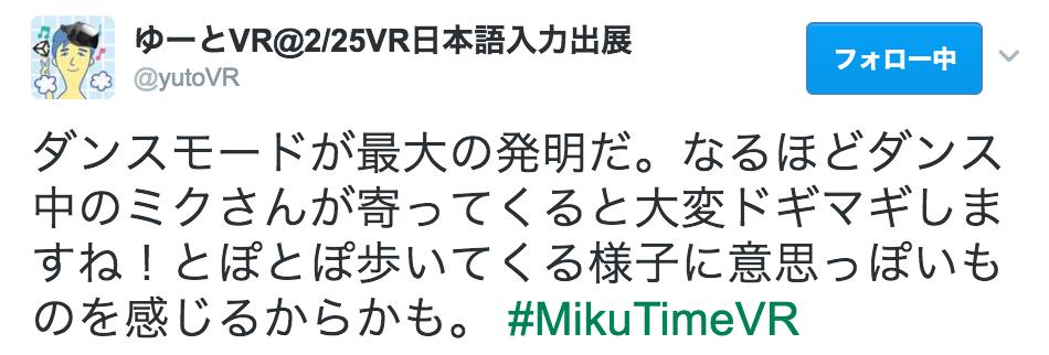 ゆーとVR_2_25VR日本語入力出展さんのツイート___ダンスモードが最大の発明だ。なるほどダンス中のミクさんが寄ってくると大変ドギマギしますね!とぽとぽ歩いてくる様子に意思っぽいものを感じるからかも。__MikuTimeVR_.png