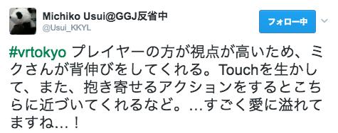Michiko_Usui_GGJ反省中さんのツイート____vrtokyo_プレイヤーの方が視点が高いため、ミクさんが背伸びをしてくれる。Touchを生かして、また、抱き寄せるアクションをするとこちらに近づいてくれるなど。…すごく愛に溢れてますね…!__🔊.png