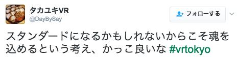 タカユキVRさんのツイート___スタンダードになるかもしれないからこそ魂を込めるという考え、かっこ良いな__vrtokyo__🔊.png