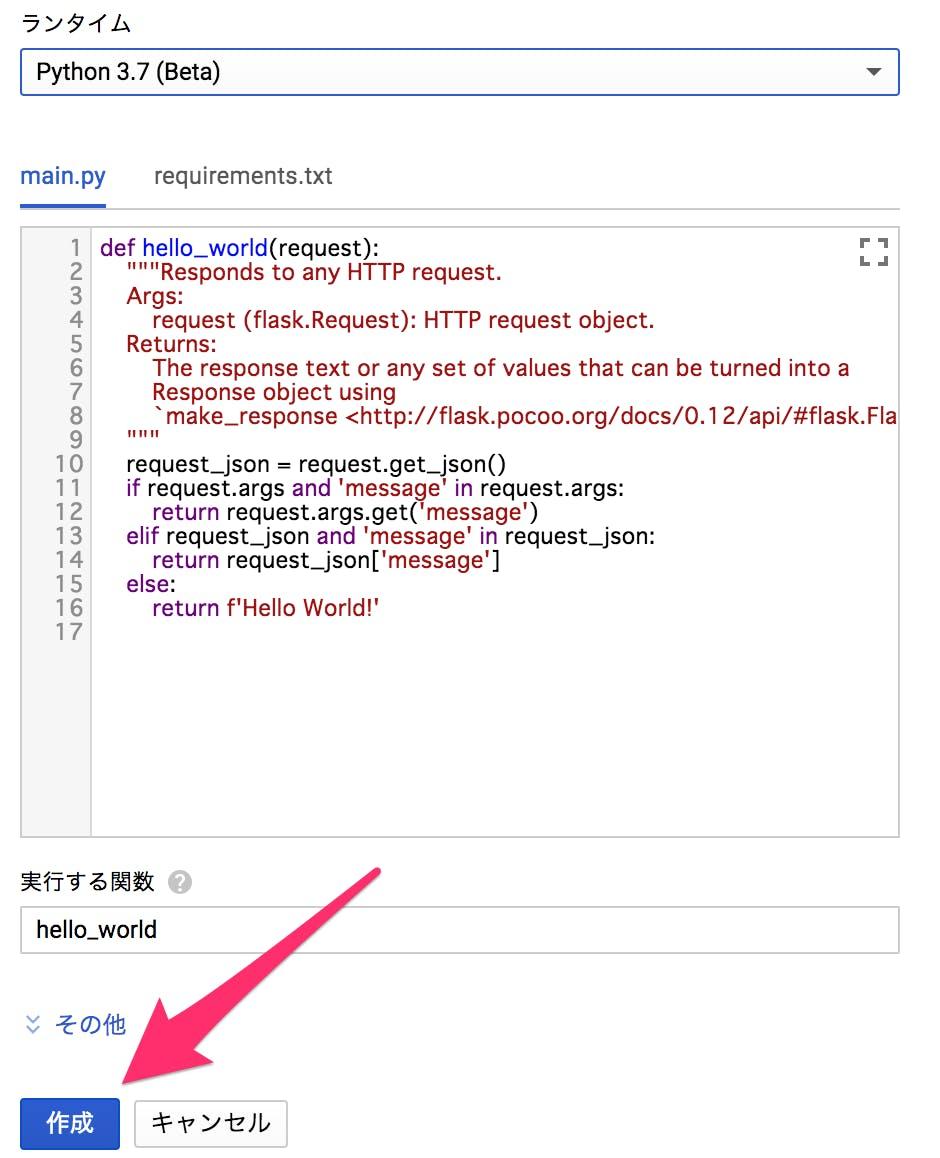 Google Cloud FunctionsでPythonを利用してみた(Beta利用) - Qiita