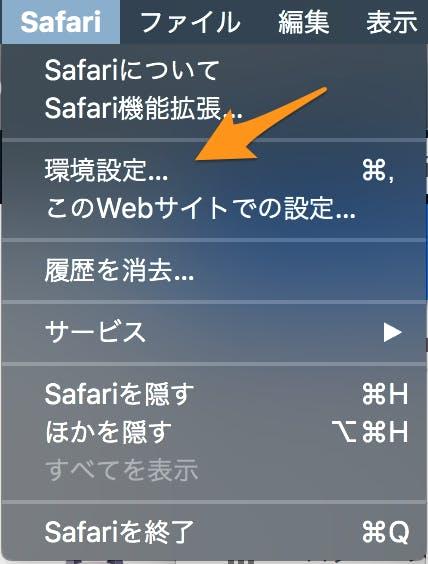 Safariのメニュー.png