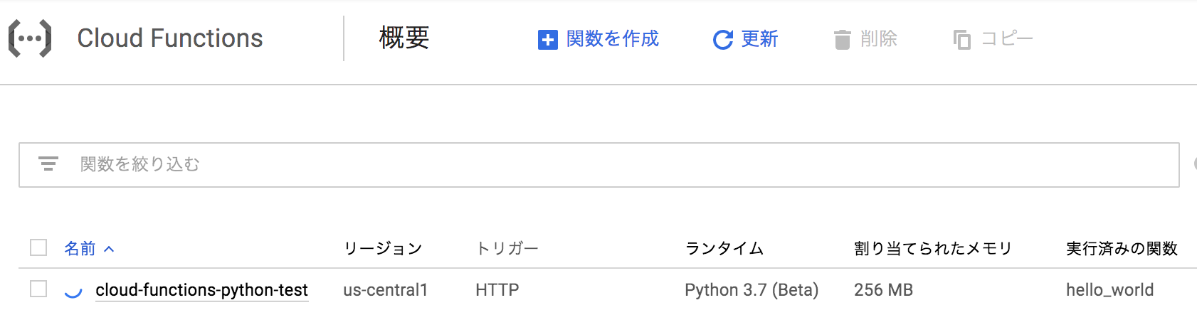 Cloud_Functions_関数作成中.png
