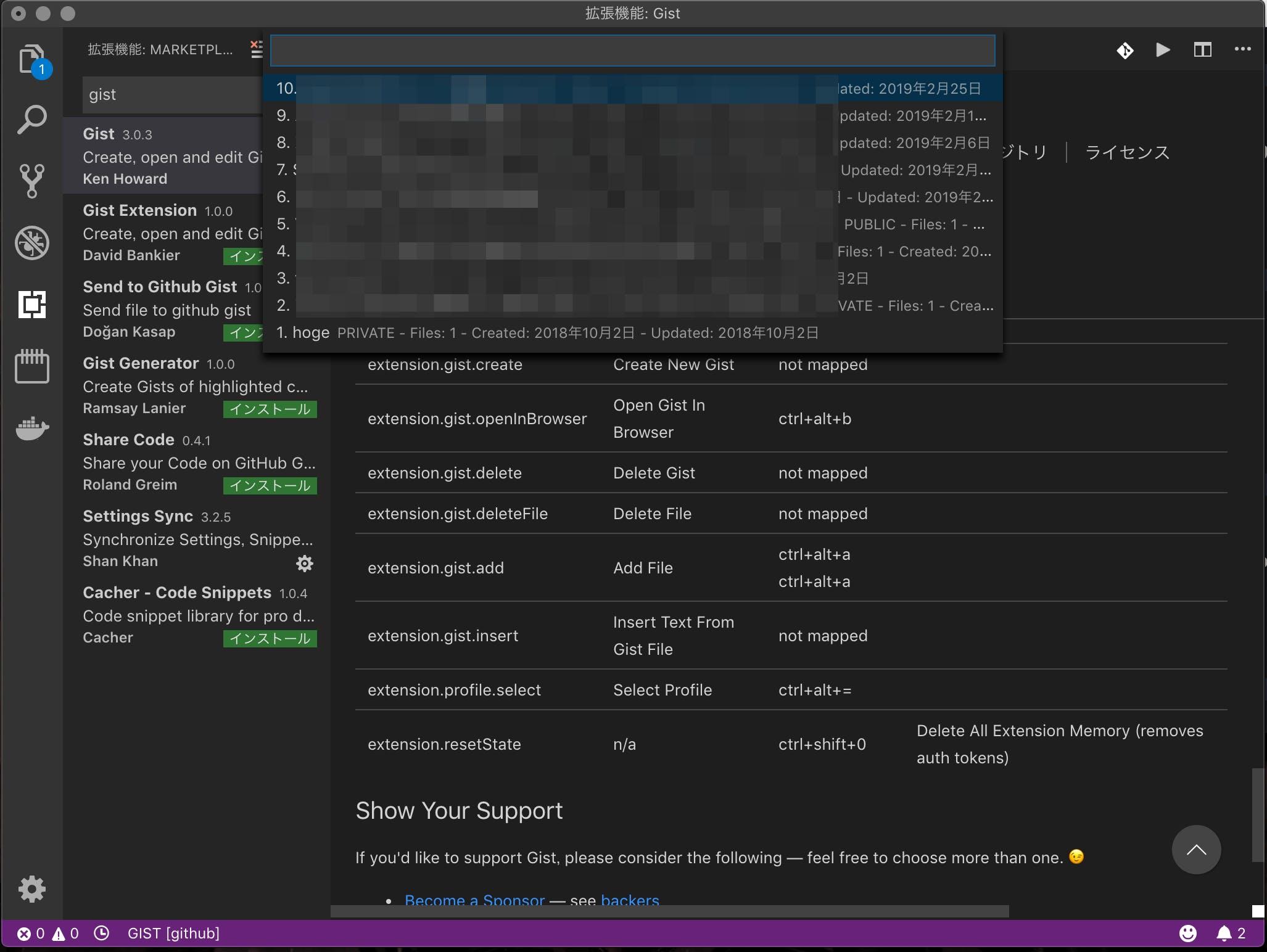 拡張機能__Gist_と_Overview_-_HackMD-2.png