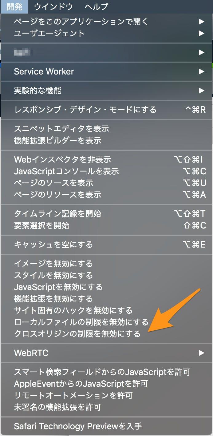 Safariの開発メニュー.png