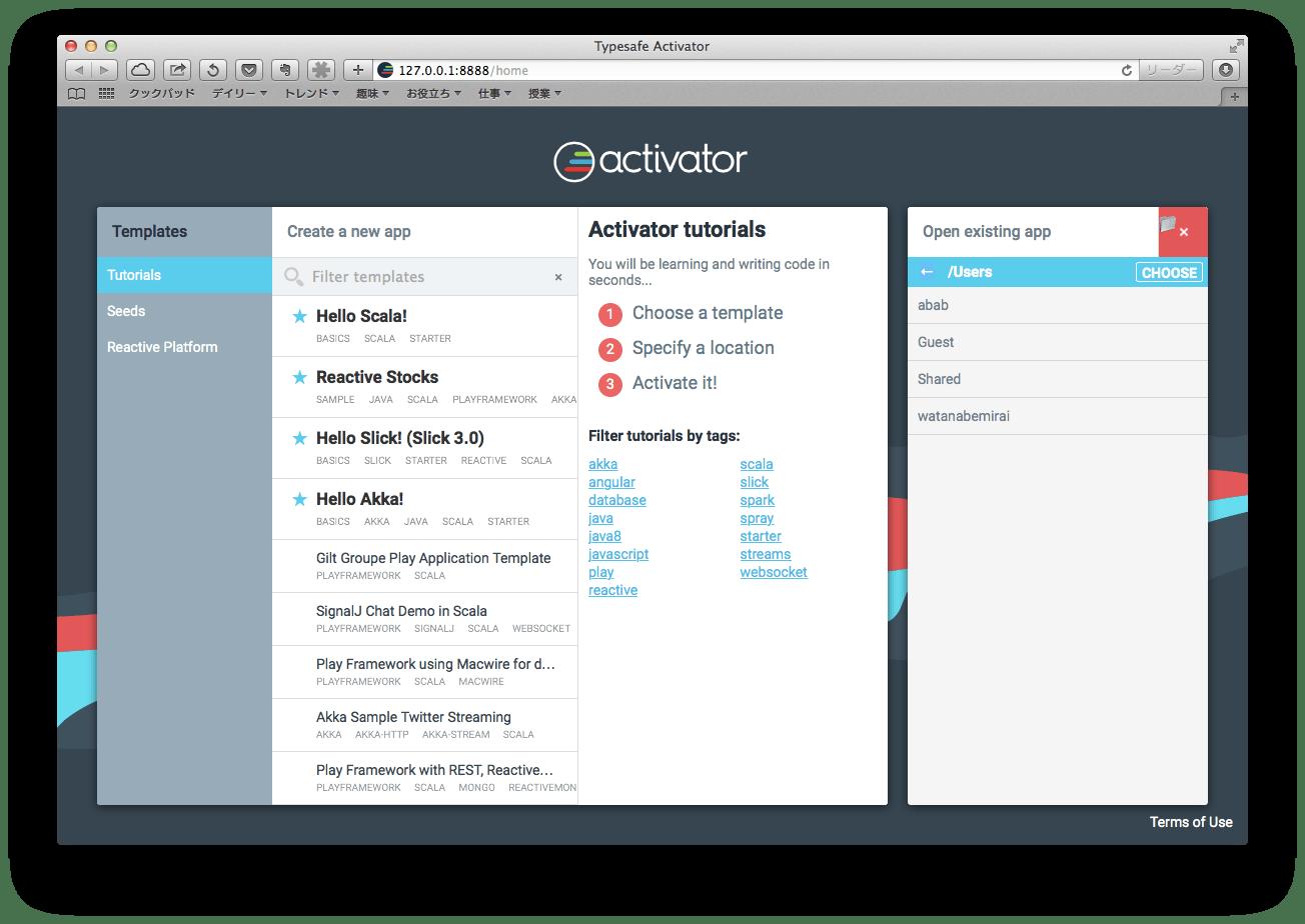 Activator UI テンプレート選択