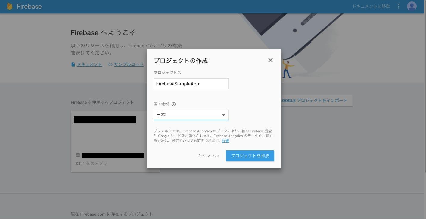 スクリーンショット 2016-12-18 20.36.37.png
