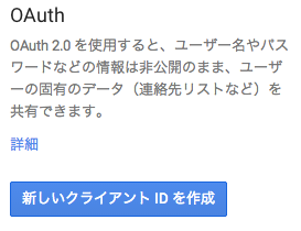 スクリーンショット 2015-02-03 19.57.18.png