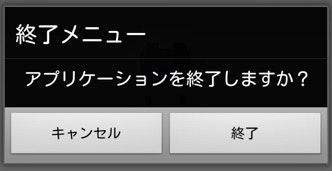 AndroidDialog.jpg