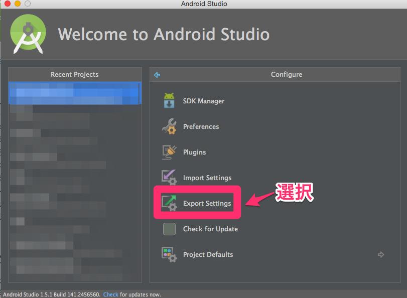 Android_Studio_と__Intellij_IDEAヘルプ_日本語訳__設定のインポートとエクスポート_-_Qiita.png