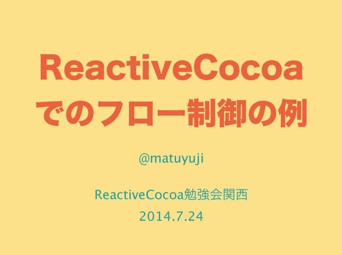 ReactiveCocoa勉強会関西を開催しました__rac_kansai_-_ninjinkun_s_diary.jpg