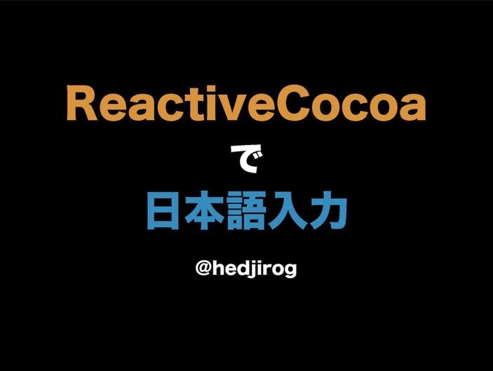 ReactiveCocoaで日本語入力____Speaker_Deck.jpg