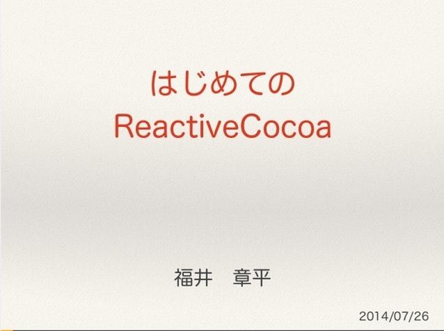 はじめてのReactiveCocoa.jpg