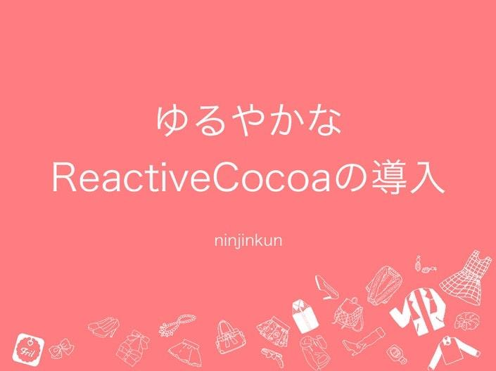 ゆるやかなReactiveCocoaの導入____Speaker_Deck.jpg