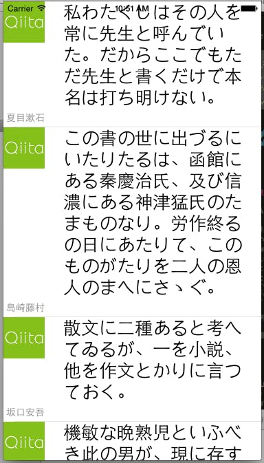 スクリーンショット 2014-09-21 10.51.04.png