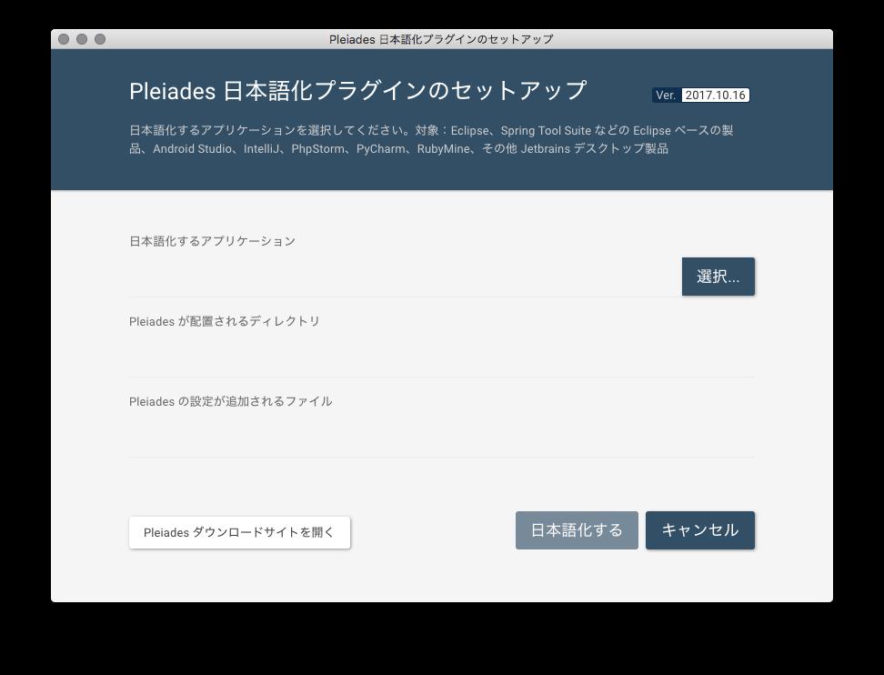 スクリーンショット 2017-11-01 09.34.26.png