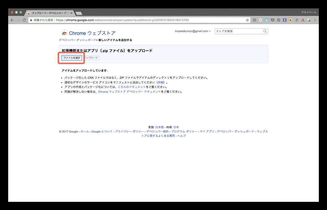 アプリ登録_3.png